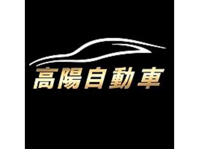 高陽自動車の店舗画像