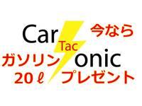 Car Sonic Tac カーソニックタク