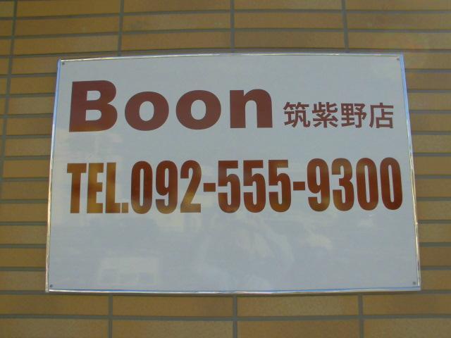 [福岡県]Boon 筑紫野店