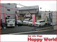 Happy World ハッピーワールド