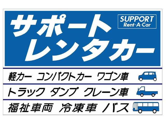 [福岡県]サポートレンタカー