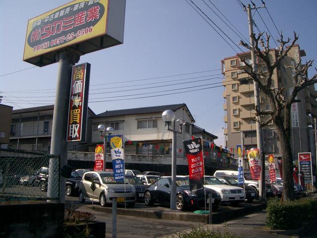 有限会社 タカミ産業の店舗画像
