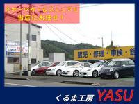大分の中古車販売店ならくるま工房yasu
