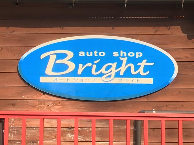 オートショップ ブライトの店舗画像
