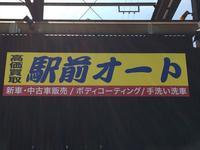 駅前オート