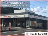 大分の中古車販売店ならホンダカーズ玖珠 玖珠店