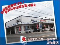 大分の中古車販売店なら有限会社 臼杵マイカーセンター