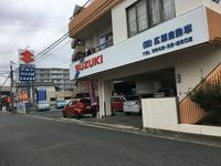 (株) 広瀬自動車