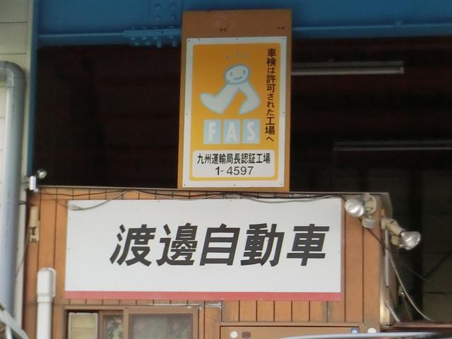 渡邊自動車(1枚目)