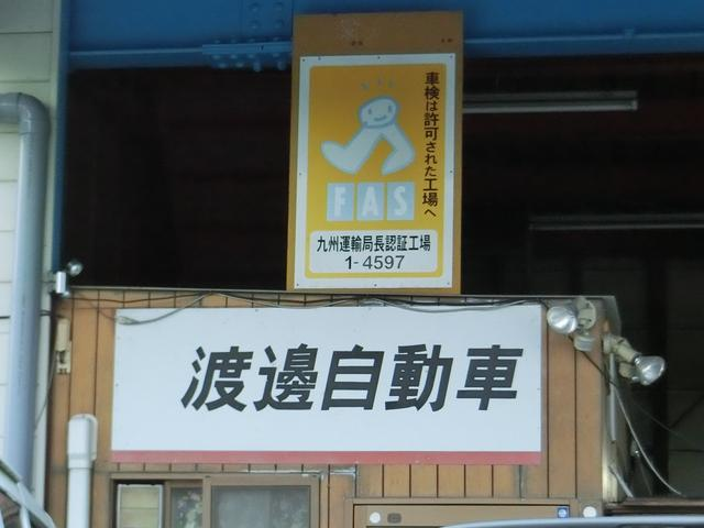 渡邊自動車(2枚目)