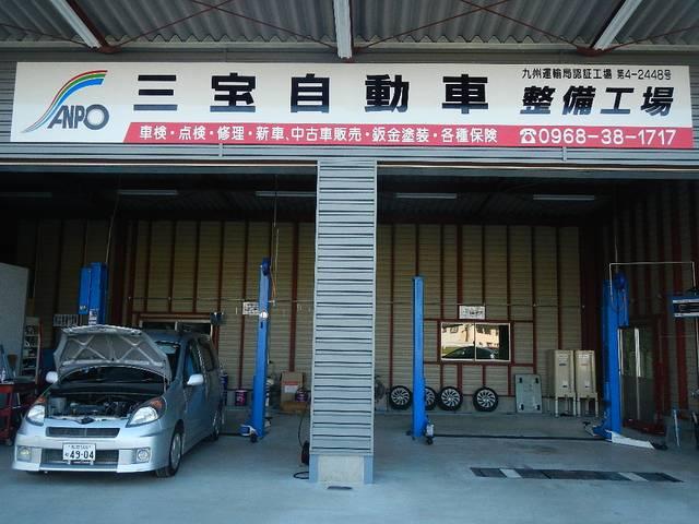 [熊本県]三宝自動車