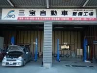 三宝自動車