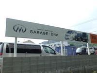 ガレージ DNA