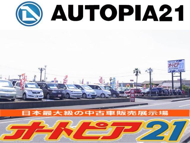 オートピア21 都城店 株式会社マルエイ自動車の店舗画像
