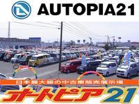 オートピア21 都城店(軽コーナー) 株式会社マルエイ自動車