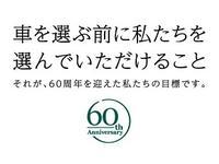 鹿児島トヨペット株式会社 KTSオートシティ