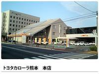 トヨタカローラ熊本(株) 本店