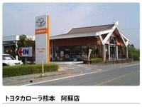 トヨタカローラ熊本(株) 阿蘇店