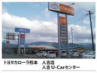 トヨタカローラ熊本(株) 人吉店