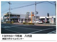 トヨタカローラ熊本(株) 八代店