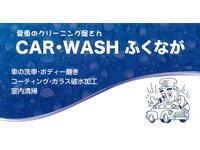 CAR・WASH ふくなが