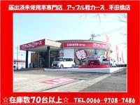 届出済未使用車専門店 アップル軽カーズ 平田橋店