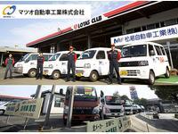 松尾自動車工業株式会社