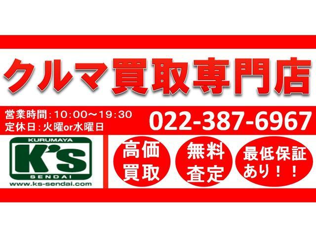 [宮城県]車屋K's+