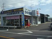 鹿野自動車販売(株)