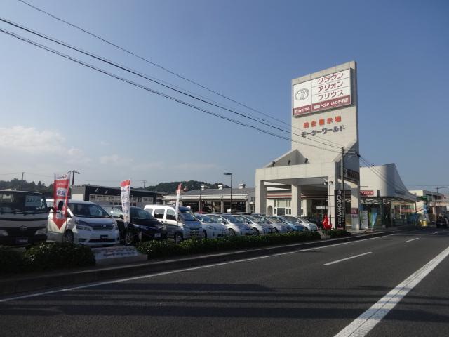 福島トヨタ自動車(株) いわき平店の店舗画像