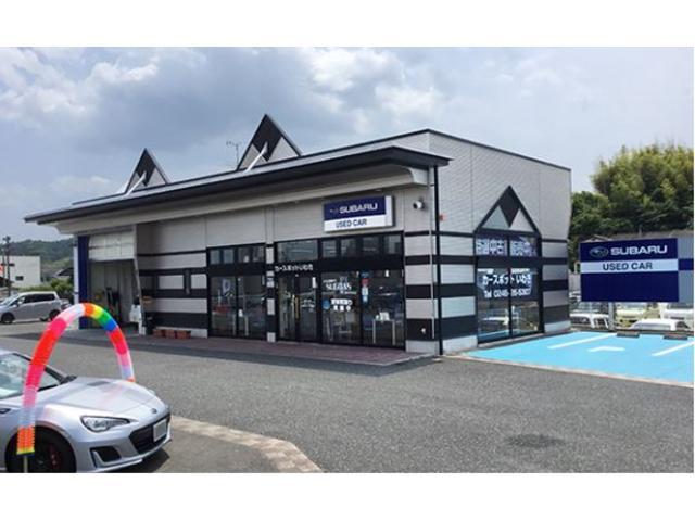 福島スバル自動車(株) カースポットいわき店の店舗画像