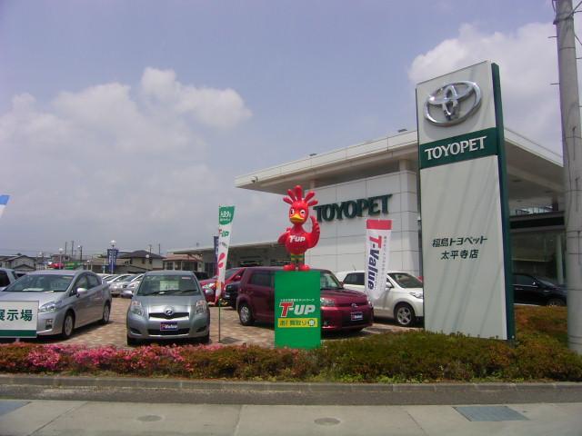 福島トヨペット株式会社 ふくしまU−Carセンターの店舗画像