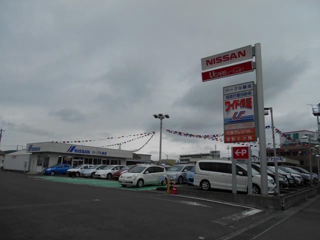 (株)日産サティオ福島 パープル鎌田の店舗画像