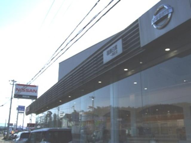 福島日産自動車(株) パープル会津の店舗画像