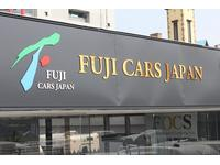 (株)フジカーズジャパン 仙台キャンピングカー福祉車輌専門店