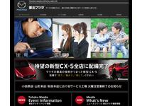 (株)東北マツダ 新庄店