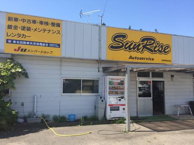 [福島県]サンライズオートサービス