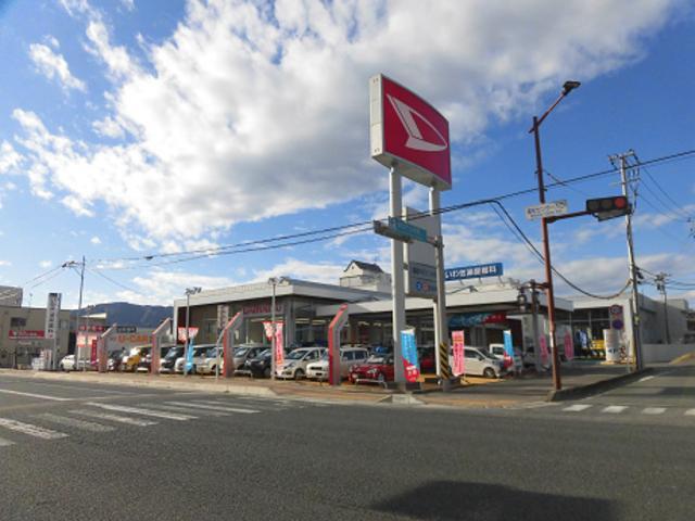 福島ダイハツ販売(株) 内郷店の店舗画像