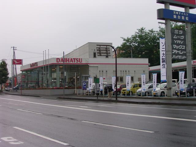 [宮城県]宮城ダイハツ販売(株) 仙台黒松店