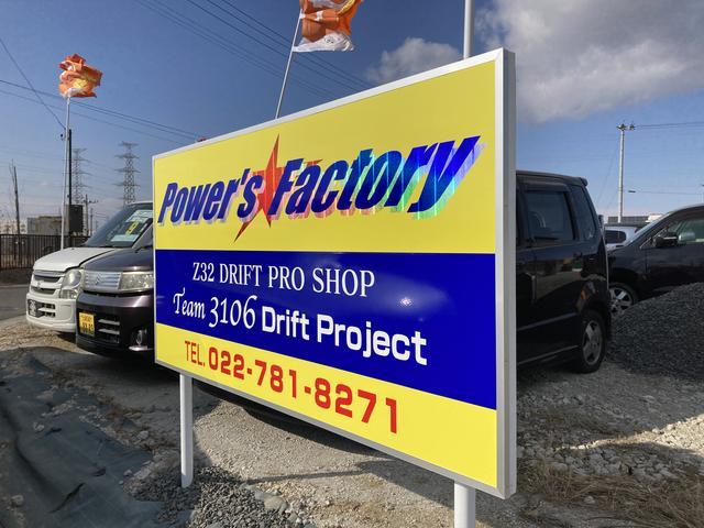 [宮城県]Power's Factory パワーズファクトリー本店 PFG(株)