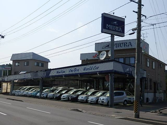 (有)オートショップ ミウラの店舗画像