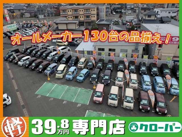 [山形県]軽39.8万円専門店クローバー (株)エマタ自動車