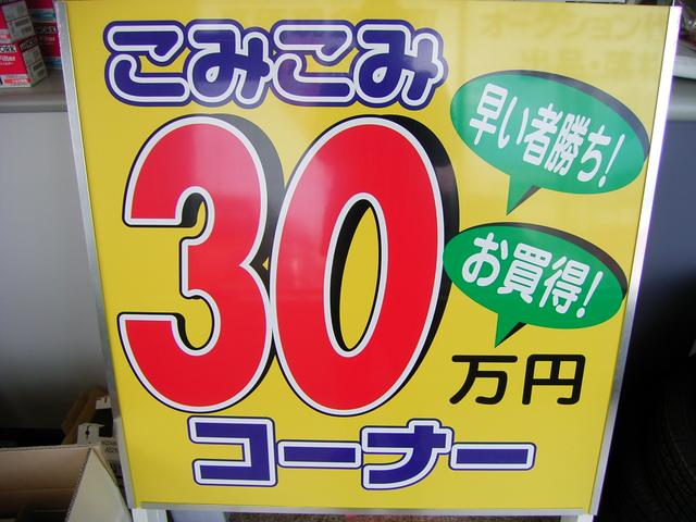 オールコミコミ30万円コーナー新設!入荷するとすぐに問い合わせがありますので要チェックです!
