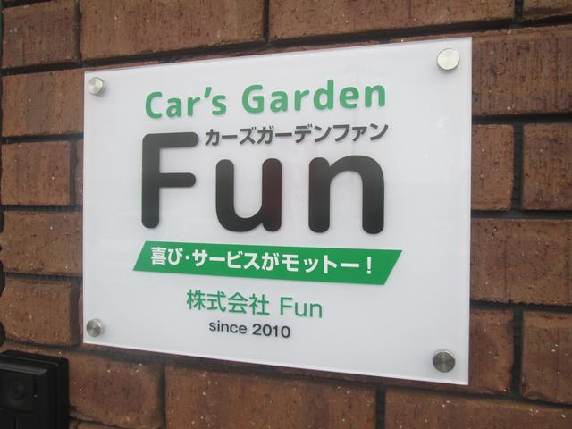 [宮城県]カーズガーデンファン (株)Fun