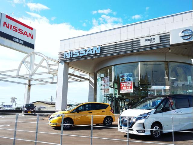 秋田日産自動車(株) 本荘店の店舗画像