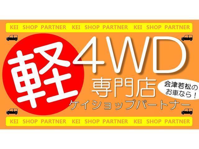 [福島県]軽4WD専門店 ケイショップパートナー (有)北会津自動車