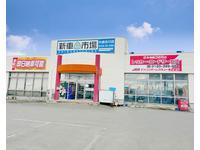 新車市場 大崎古川店 byJCR