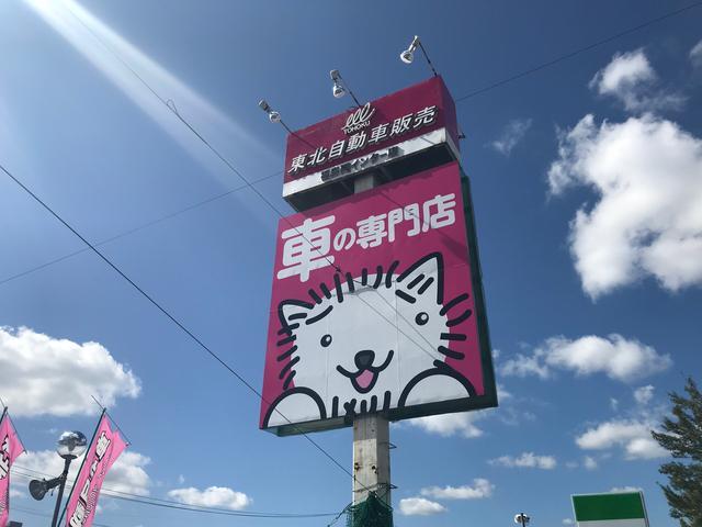 [福島県](株)東北自動車販売 福島西インター店