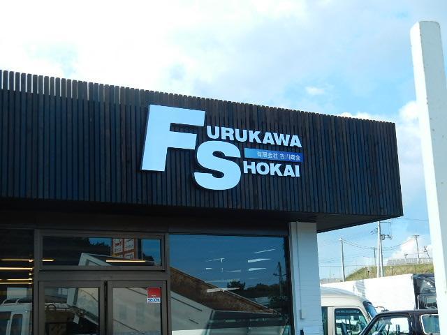 (有)古川商会の店舗画像