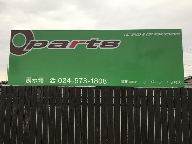 [福島県]Oparts オーパーツ 13号店 (株)東北クリエイト